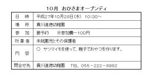 おひさまオープンディ H27.10
