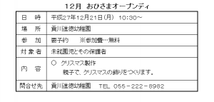 おひさまオープンディ H27.12