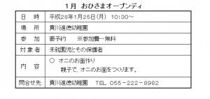 おひさまオープンディ H28.1