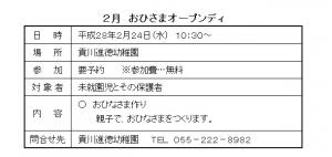 おひさまオープンディ H28.2