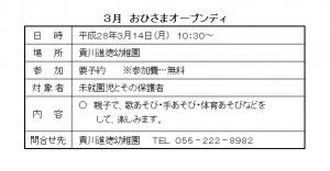おひさまオープンディ H28.3