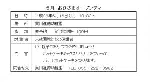 おひさまオープンディ H28.5