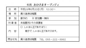 おひさまオープンディ H28.6