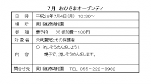 おひさまオープンディ H28.7