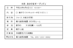 おひさまオープンディ H29.6