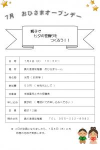 おひさまオープンデ― H29.7