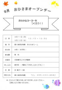 おひさまオープンデ― H29.9
